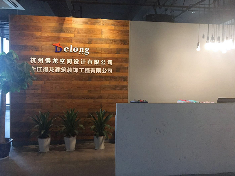 杭州得龙空间设计有限公司已正式改组成立